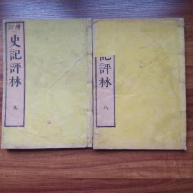 和刻本 【中国古代史著作】 《 增订史记评林 》两册  中国古代历史文献   品相好   大字大开本