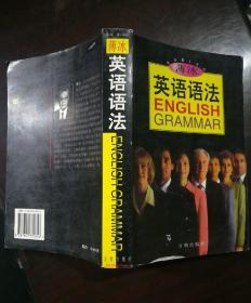 薄冰英语语法