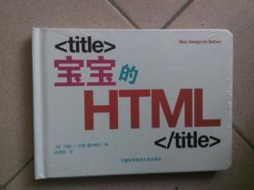 宝宝的HTML  未开封