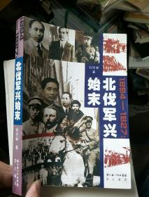 北伐军兴始末(1894/1927)