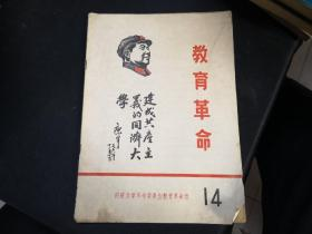 1968年同济大学 教育革命 14