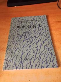 中国少数民族简史丛书 布朗族简史