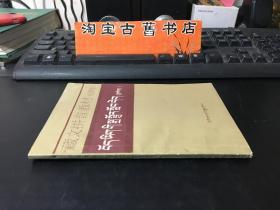 藏文拼音教材(拉萨音)