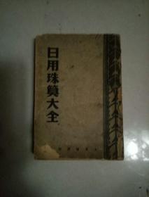 日用珠算大全。中华民国三十六年七月出版,32开本156页,全一册