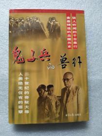 《鬼子兵的兽行》(许多历史照片,记录了日军在中国制造的骇人听闻的千古暴行,血腥历史)