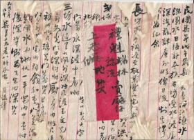 【清末民国红条信封。内信有民国七年西江水浸记录。书法精美内信】。品如图。