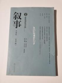 《叙事》中国版(第四辑)