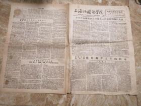 《上海外国语学院》院刊 2019年08月24日《共产主义思想教育学习文件专号》八开四版 本期内容《中共中央关于在农村建立人民公社问题的决议》等