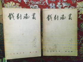 戏剧论丛 第一辑  第三辑【 均为修宗迪 签名本,如图】