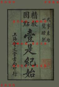 壹是纪始第17类:饮食-魏祝亭编-壹是纪始-民国上海会文堂书局刊本(复印本)