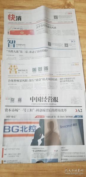 《中国经营报》2019/3/25