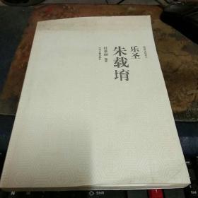 乐圣朱载堉   杜景丽签名本