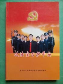 政法宝刀护平安,中江文史