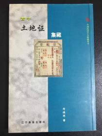收藏家凌济藏书:古今土地证集藏