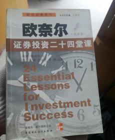 欧奈尔:证券投资二十四堂课:点评本