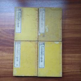 和刻本 鼇头图彚增补订正《日本外史篡语字类大全 》四册一套全   明治17年(1884年)出版      多幅精美木刻版画插图   品佳