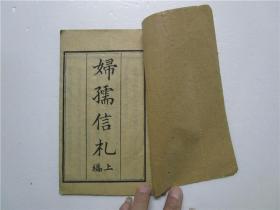 晚清线装木刻本《妇孺信札》存;上编  一册