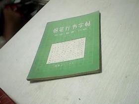 钢笔行书字帖