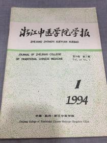 浙江中医学院学报1994年1期