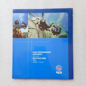 潜水员顶尖中性浮力课程手册(全新十品未开封)