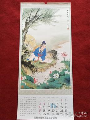怀旧收藏80年代挂历单张《王冕画荷》蔡云作于北京工笔画77*35cm