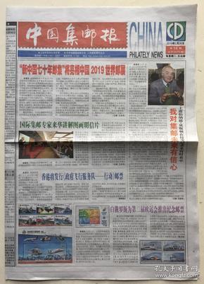中国集邮报 2019年 2月26日 第14期 总2325期 邮发代号:1-164