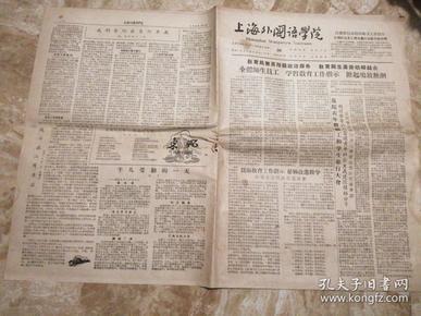 《上海外国语学院》院刊 2019年08月24日 第56期 八开四版 本期内容《教育为无产阶级政治服务 教育与生产劳动相结合》等