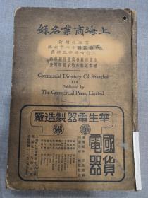 上海商业名录