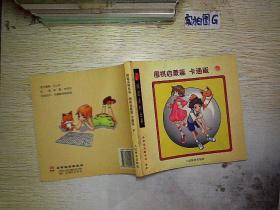 棋道系列丛书.围棋启蒙篇:卡通版 下