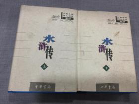 水浒传:诸名家先生批评忠义水浒传(上下两册)