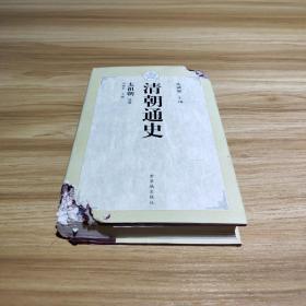 清朝通史.2.太祖朝分卷