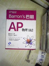 Barrons 巴朗 AP物理1&2  ,