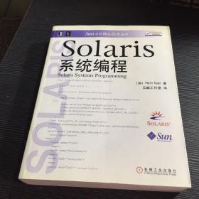 Solaris系统编程