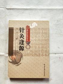 中医非物质文化遗产临床经典读本:针灸逢源