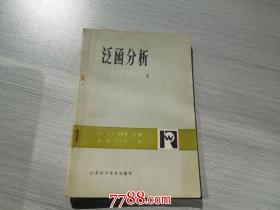 泛函分析(现代连续统物理丛书 4)