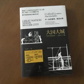 大国大城:当代中国的统一、发展与平衡(未拆封)