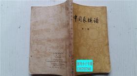 中国象棋谱第一集 杨官璘等 编著 人民体育出版社 32开