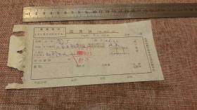 14,内蒙金融       72.9.25  人行集宁支行 语录送款单