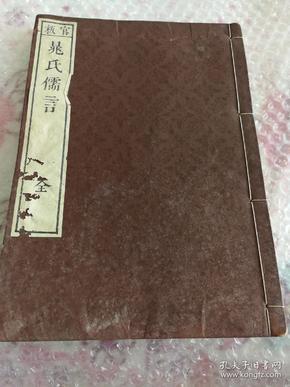 官板《晁氏儒言》1册全 1832年 和刻本