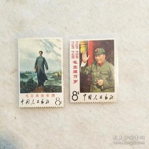 两枚文革新邮票保真