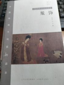 服饰  中国传统文化系列读本