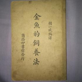 民国版《金鱼的饲养法》全一册