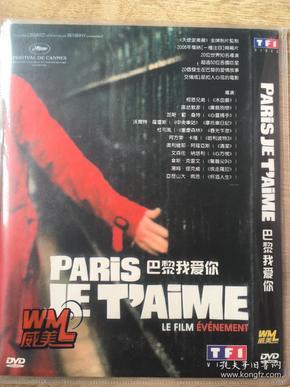 法国 DVD 巴黎,我爱你 Paris, je taime