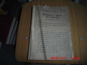 广东省第一届代表大会发言+广东省委员会第八次全体会议材料(扩大)发言  (5大本  1957印)