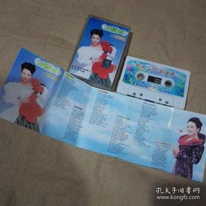 磁带:彭丽远专辑二十世纪珍藏版