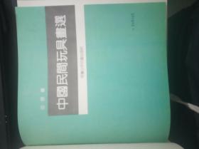 中国民间玩具画选【6.1日进书】缺护封