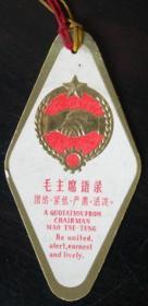 毛主席语录——书签——团结、紧张、严肃、活泼。上海农机系统工人革命造反派代表会议。1968年2月。(近似棱形,棱长约4.5厘米) 《胜乐》