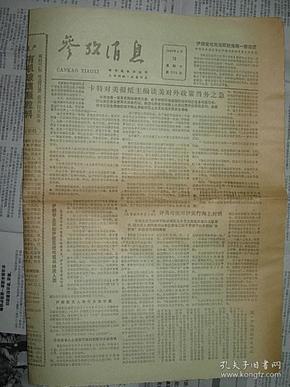 老报纸:参考消息 1980年4月12日  共4版