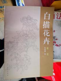 白描花卉:菊花【车库】北3