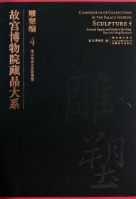 故宫博物院藏品大系:雕塑编4(宋元明俑及明器模型)